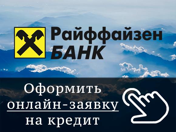 Кредит наличными в Кемерово (Калькулятор +