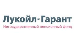 НПФ Лукойл-Гарант в 2017-м году