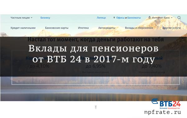 Вклады ВТБ 24 для пенсионеров в 2017 году