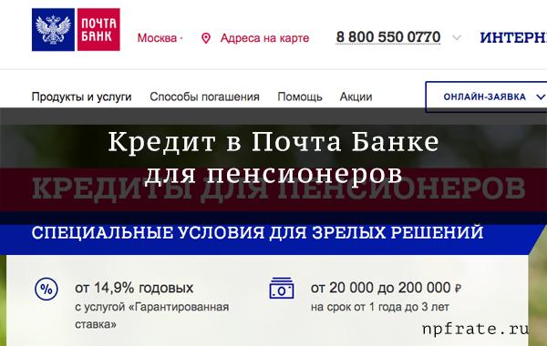 Кредит в Почта Банке для пенсионеров
