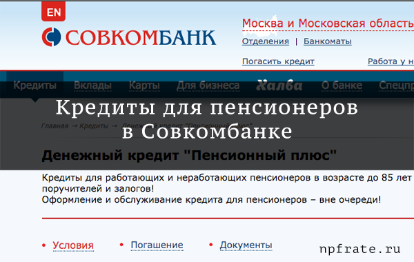 Кредит в Совкомбанке для пенсионеров