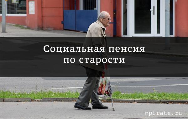 Cоциальная пенсия по старости