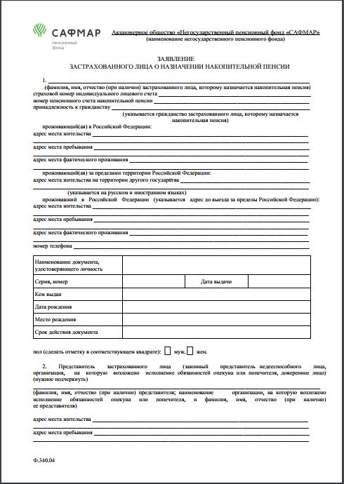 Заявление о назначении накопительной пенсии
