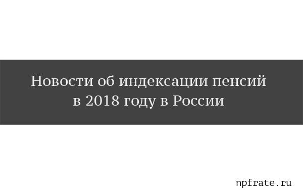 Индексация пенсий в 2018 году в России