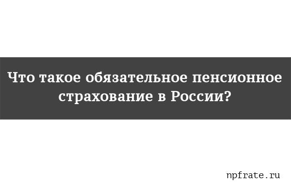 Обязательное пенсионное страхование в РФ