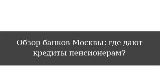 кредит для пенсионеров в москве