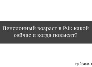 пенсионный возраст в россии