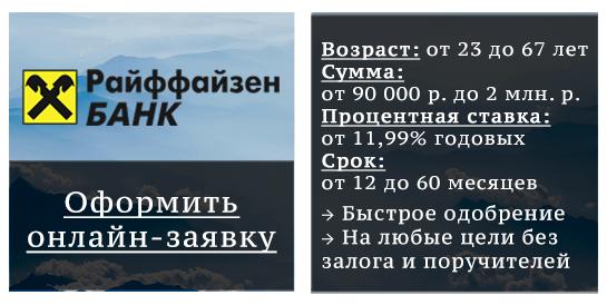 потребительский кредит низкая процентная ставка банки пенсионерам банк санкт-петербург кредит под залог недвижимости спб