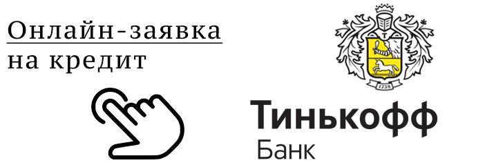 банк восточный потребительский кредит условия