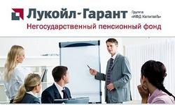 НПФ Лукойл-Гарант