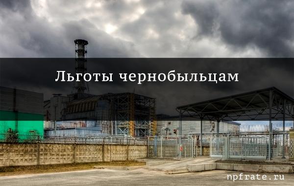 Льготы и пенсии чернобыльцам в 2019 году