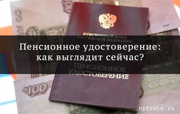 Пенсионное удостоверение в 2019 году