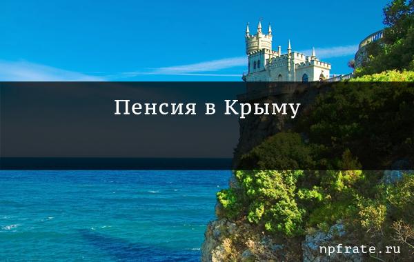 Пенсия в Крыму