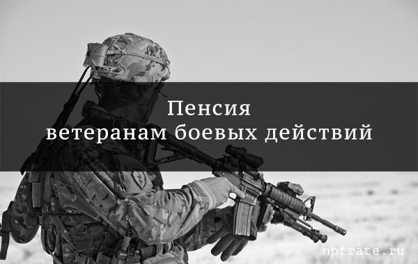 Пенсия ветеранам боевых действий