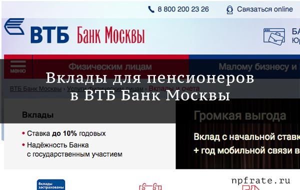 Вклады для пенсионеров в ВТБ Банк Москвы