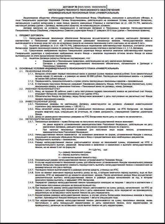 Договор НПО от Сбербанка
