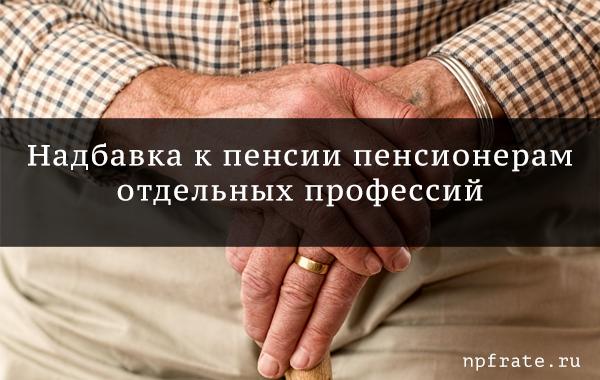 Надбавка к пенсии пенсионерам отдельных профессий