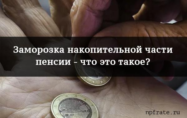 Что означает заморозка накопительной части пенсии?