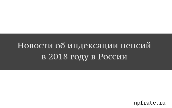 Индексация пенсий в %%currentyear%% году в России