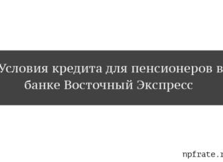 банк восточный экспресс кредит пенсионерам