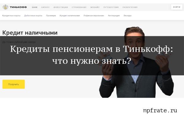 Кредит для пенсионеров в банке Тинькофф