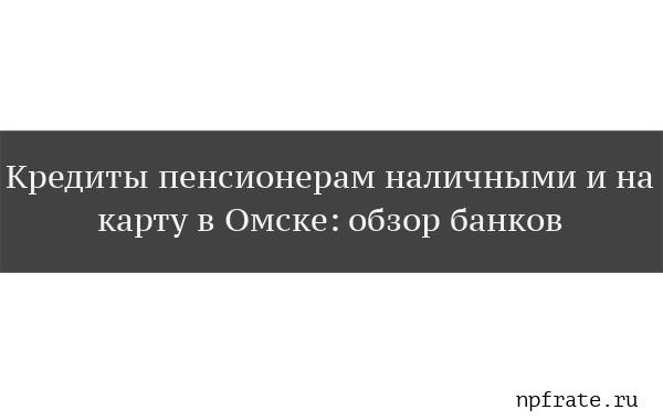 кредит для пенсионеров в омске