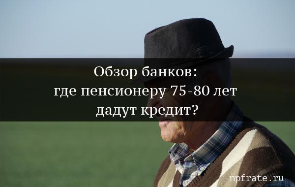Банки дающие кредит пенсионерам до 80 лет