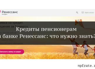 Ренессанс Банк: кредиты пенсионерам
