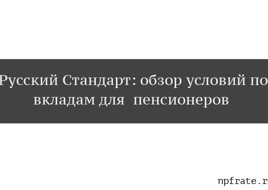 русский стандарт вклады для пенсионеров