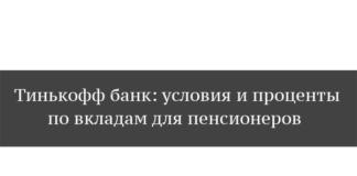 тинькофф банк вклады для пенсионеров