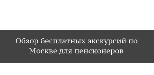 экскурсии по москве для пенсионеров