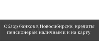 кредит для пенсионеров в новосибирске
