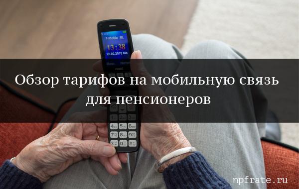 Тарифы мобильных операторов для пенсионеров
