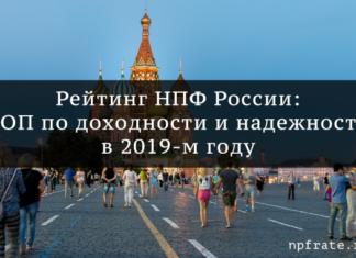 Рейтинг лучших НПФ России в 2019-м году - ТОП по доходности и надежности