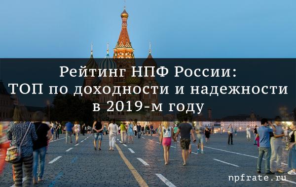 Рейтинг НПФ России 2019 по надежности и доходности статистика ЦБ