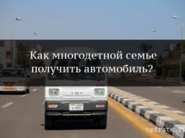 Автомобиль для многодетной семьи