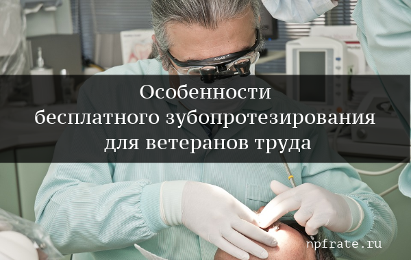 Бесплатное протезирование зубов для ветеранов труда