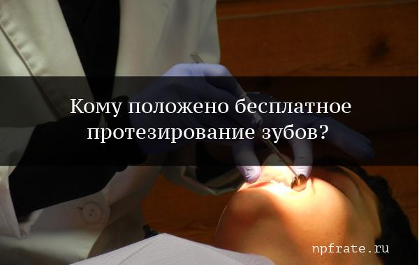 Льготы для пенсионеров при протезировании зубов