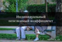 Индивидуальный пенсионный коэффициент – что это такое?
