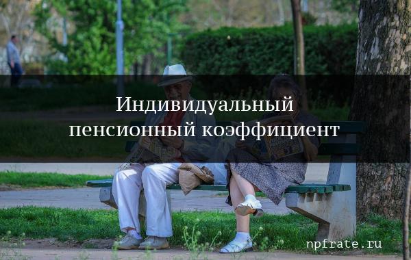 Расчет пенсии по ИПК – как сделать самому?