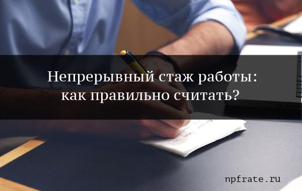 Непрерывный стаж работы – как считать?