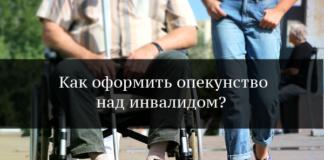 Опекунство над инвалидом