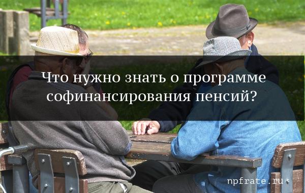 Софинансирование пенсий