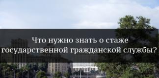 Стаж государственной гражданской службы