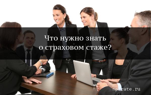 Страховой стаж – что это такое?