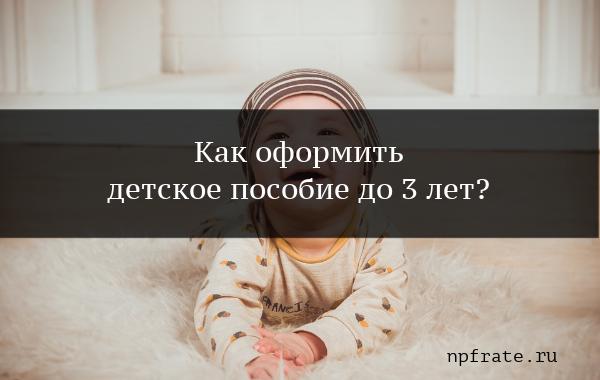 Детское пособие до 3 лет