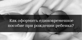 Единовременное пособие при рождении ребенка: как оформить?