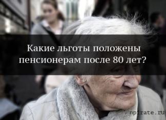 Какие льготы положены пенсионерам после 80 лет?