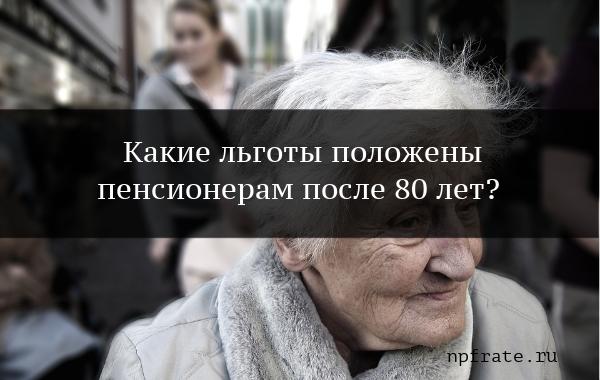 Льготы ухаживающему за 80 летним пенсионером