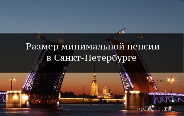 Минимальная пенсия в Санкт-Петербурге